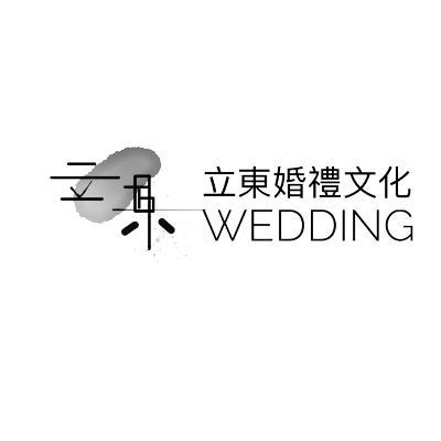 立东婚礼文化传媒
