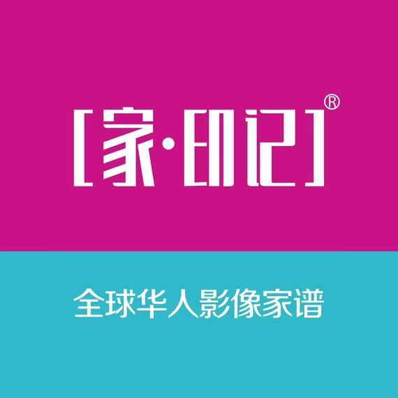 名流家印记(启东总店)