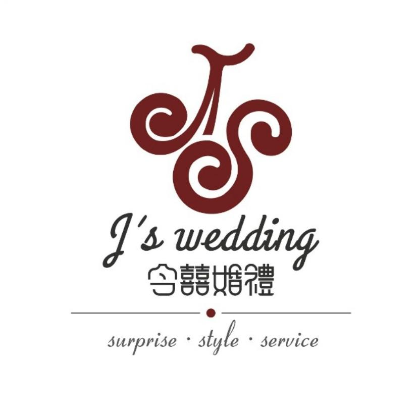 舞钢今囍婚礼