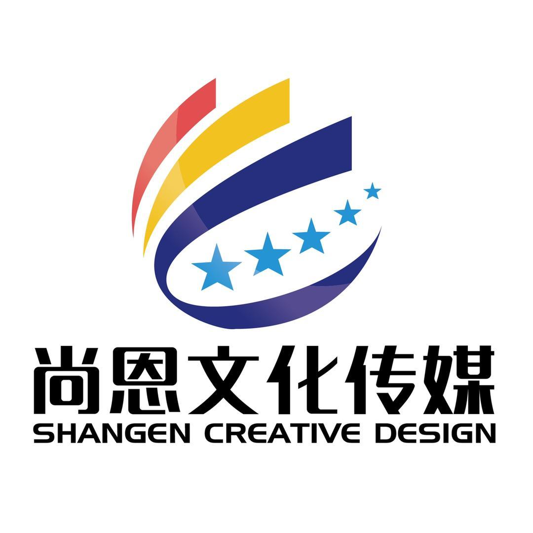 河北尚恩文化传媒有限责任公司