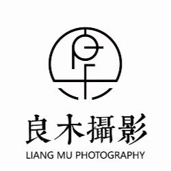 新蔡良木摄影工作室