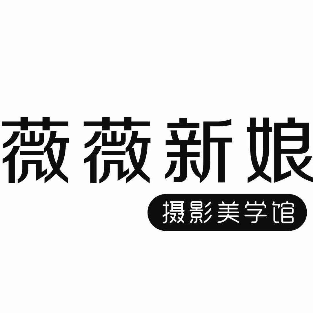 大化薇薇新娘摄影店