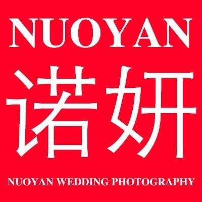 六盘水诺妍婚纱摄影