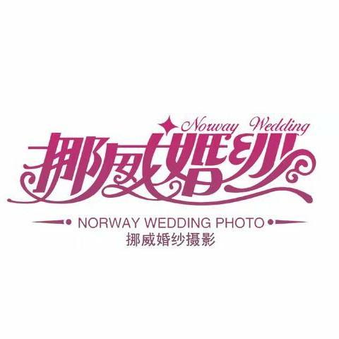 青岛挪威婚纱摄影有限公司