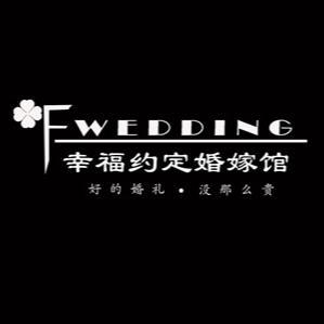 幸福约定婚礼
