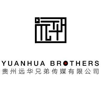 贵州远华兄弟传媒有限公司