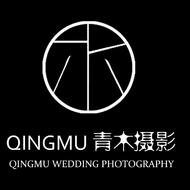 青木视觉摄影工作室