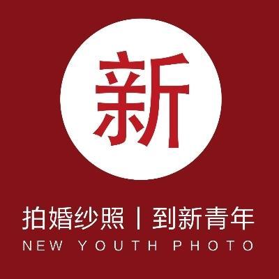 新青年婚纱摄影(滁州店)