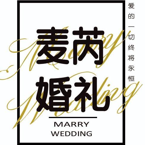 新余市麦芮婚礼企划