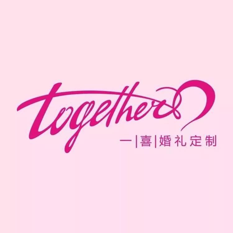 Together一喜婚礼定制 东莞旗舰店