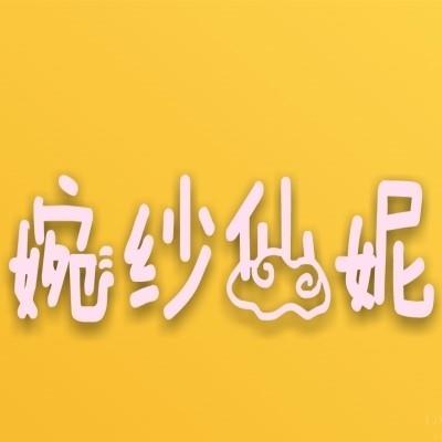 W  S婉纱仙妮婚纱