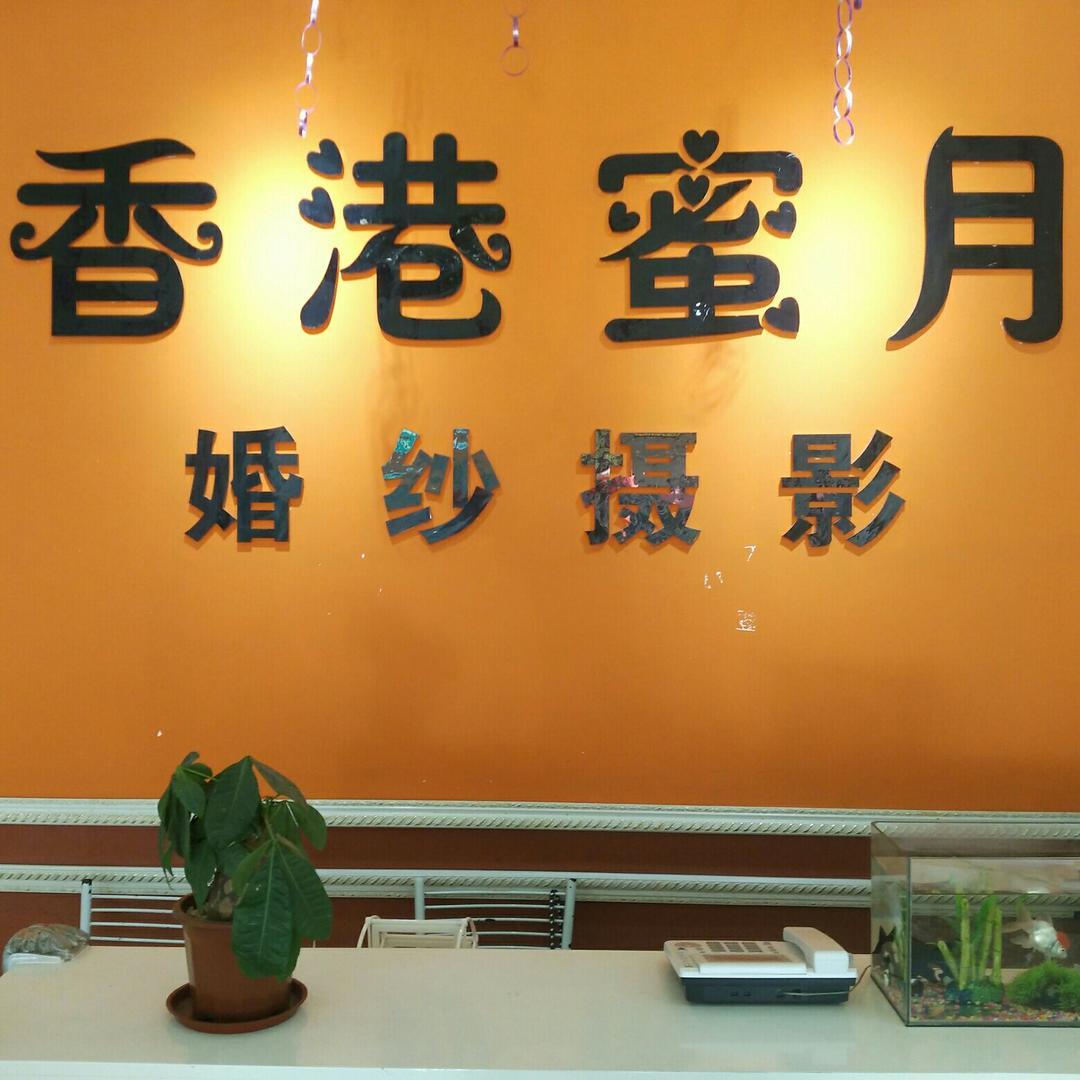 香港蜜月婚纱摄影工作室