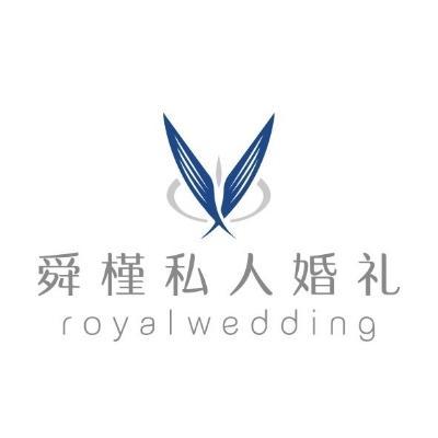 舜槿私人婚礼策划