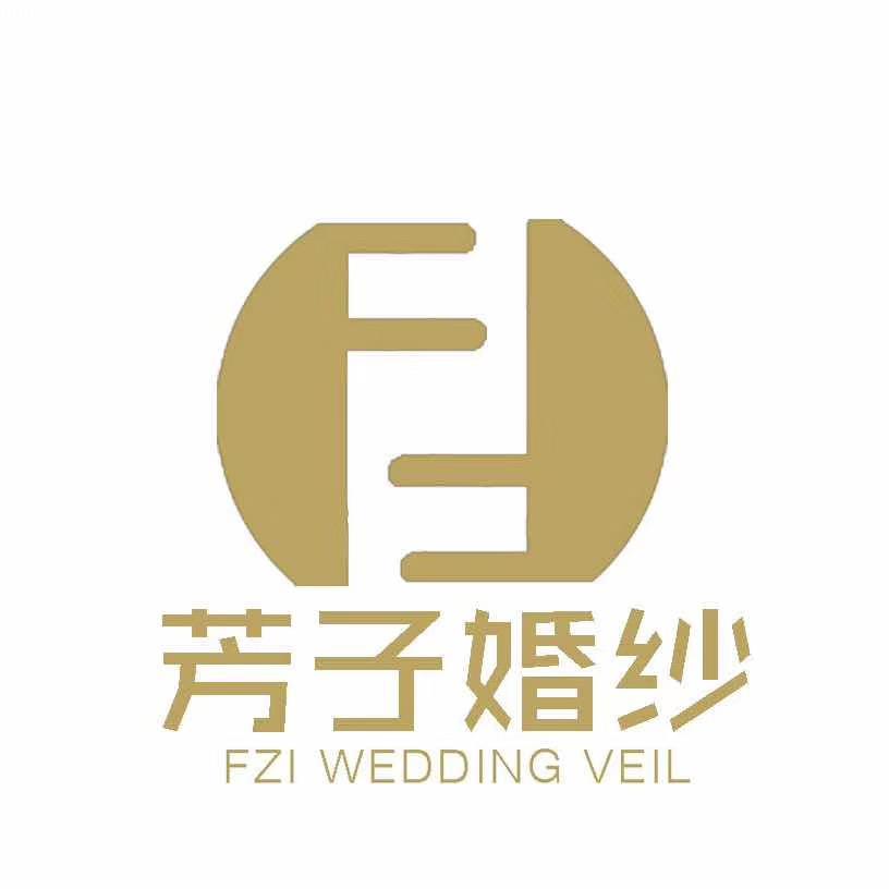 FZI芳子婚纱(岳阳分店)