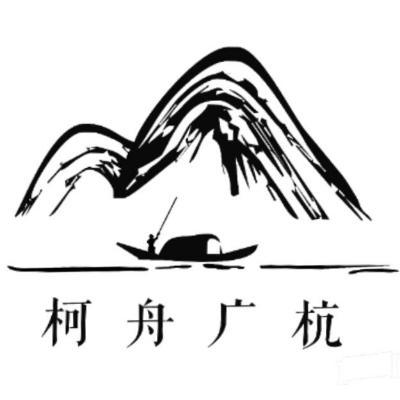 西安柯舟广杭文化传媒广告有限公司