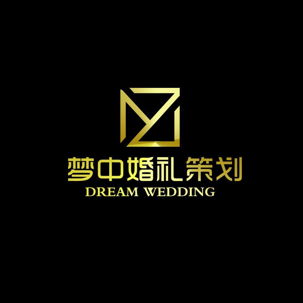 梦中婚礼策划