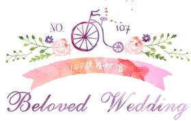 Beloved107號婚纱馆