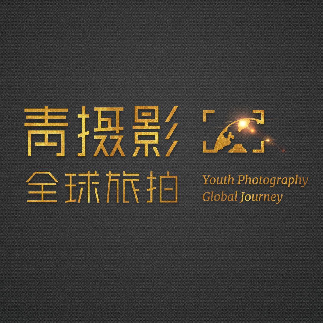 临汾青摄影高端摄影工作室