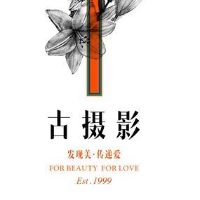 资中县古摄影婚纱影楼