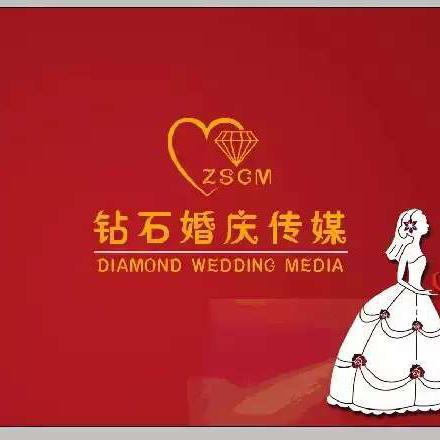 钻石婚庆传媒