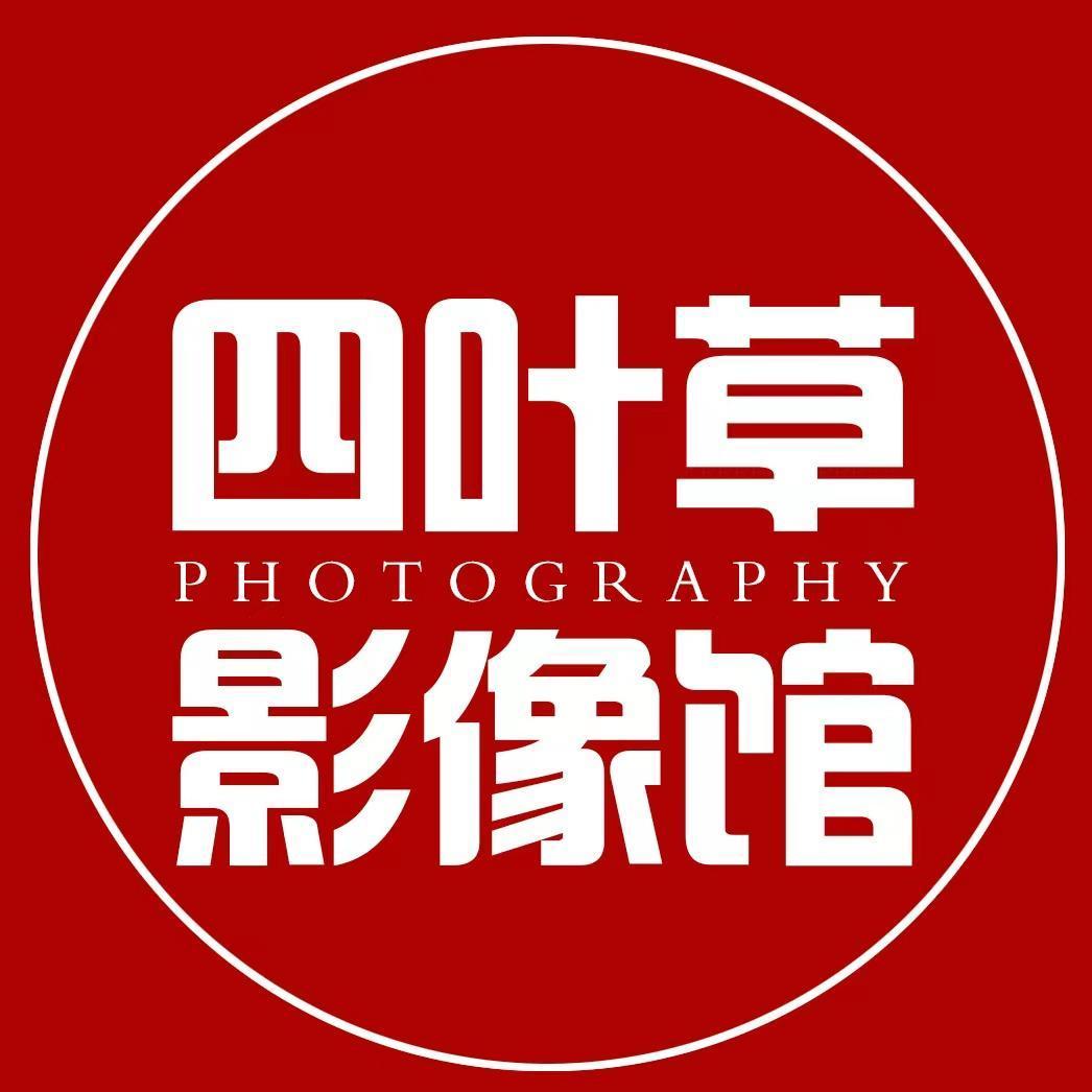 四叶草婚纱摄影