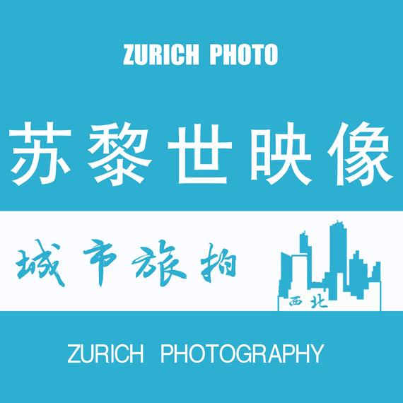 苏黎仕Zurich摄影机构
