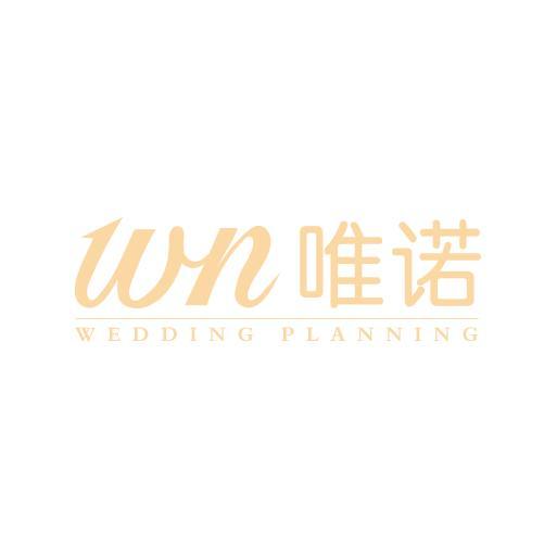 连江县唯诺婚庆策划服务部