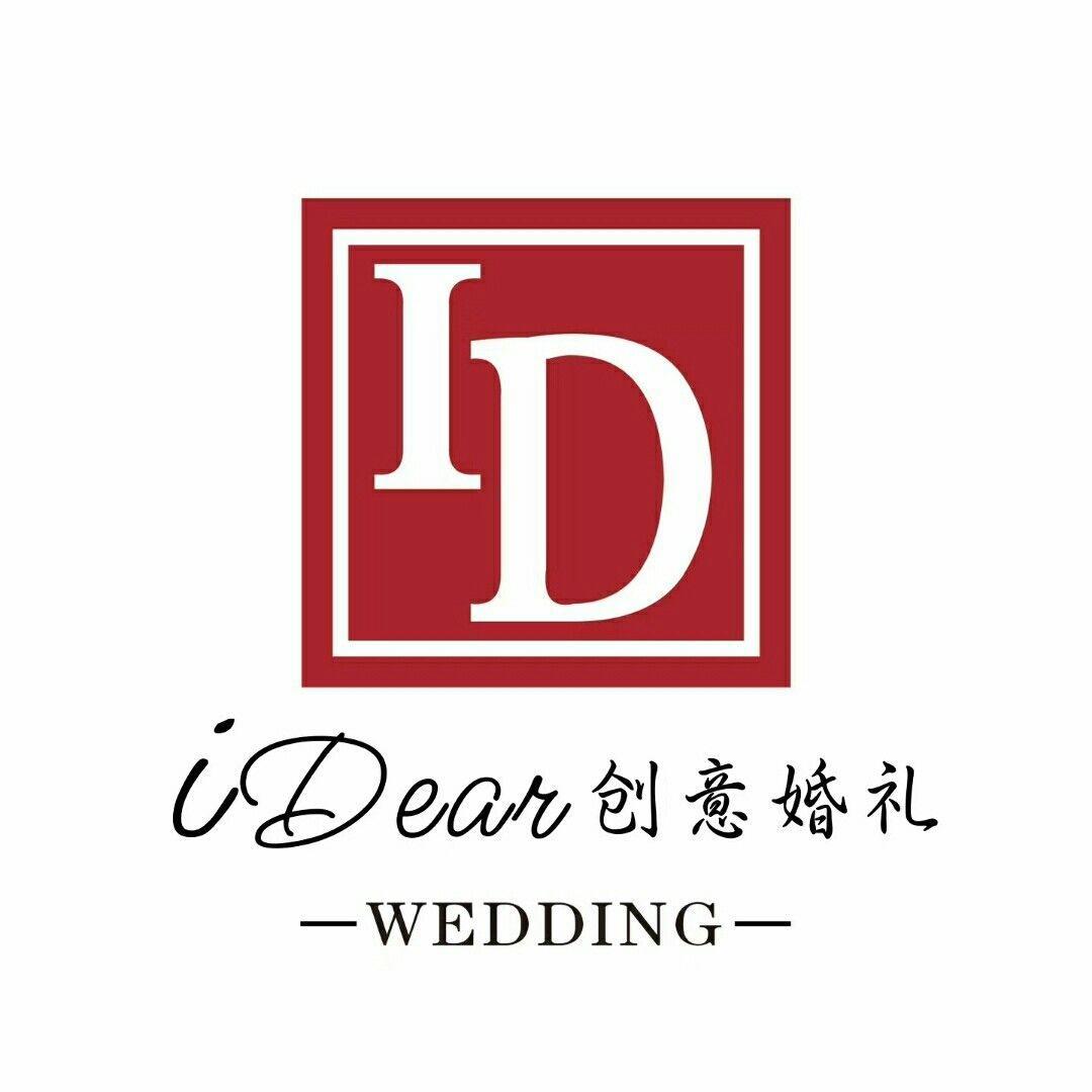芜湖IDear创意婚礼