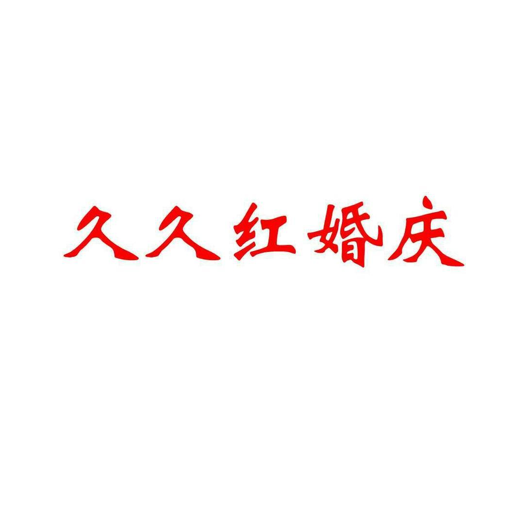 大冶市久久红文化传播中心