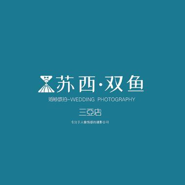 苏西双鱼全球旅拍(三亚店)