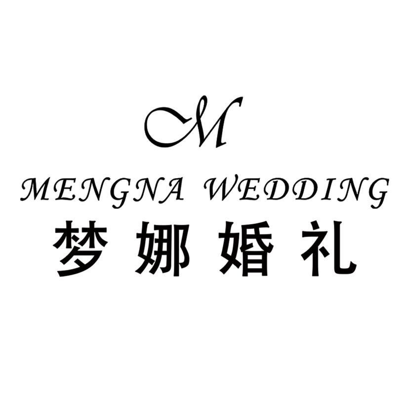 宝鸡梦娜婚礼高端定制