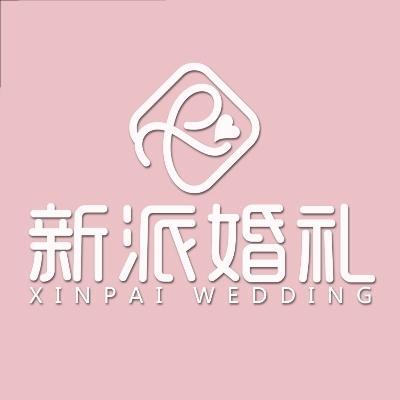 瓷都新派婚礼