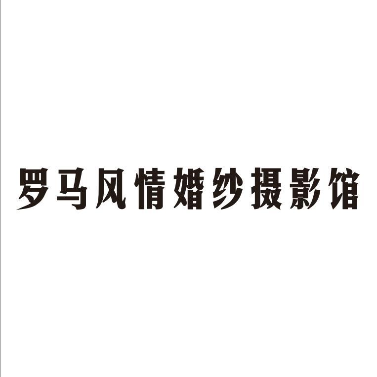 新郑市罗马风情婚纱摄影馆