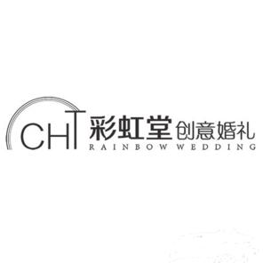 彩虹堂创意婚礼(东直门店)