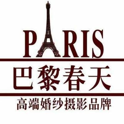 巴黎春天全球旅拍婚纱摄影