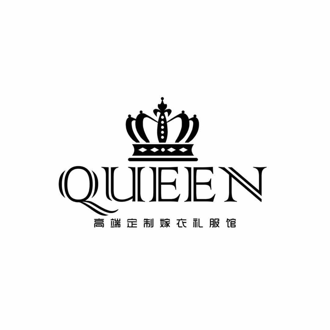 Queen高端礼服定制