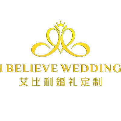 艾比利婚礼策划