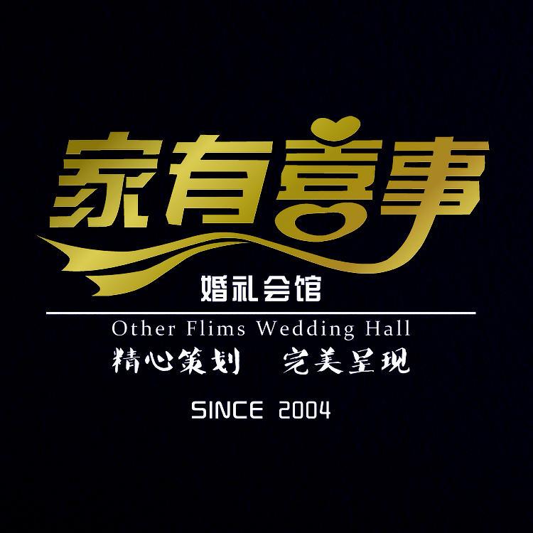 富阳家有喜事婚礼会馆