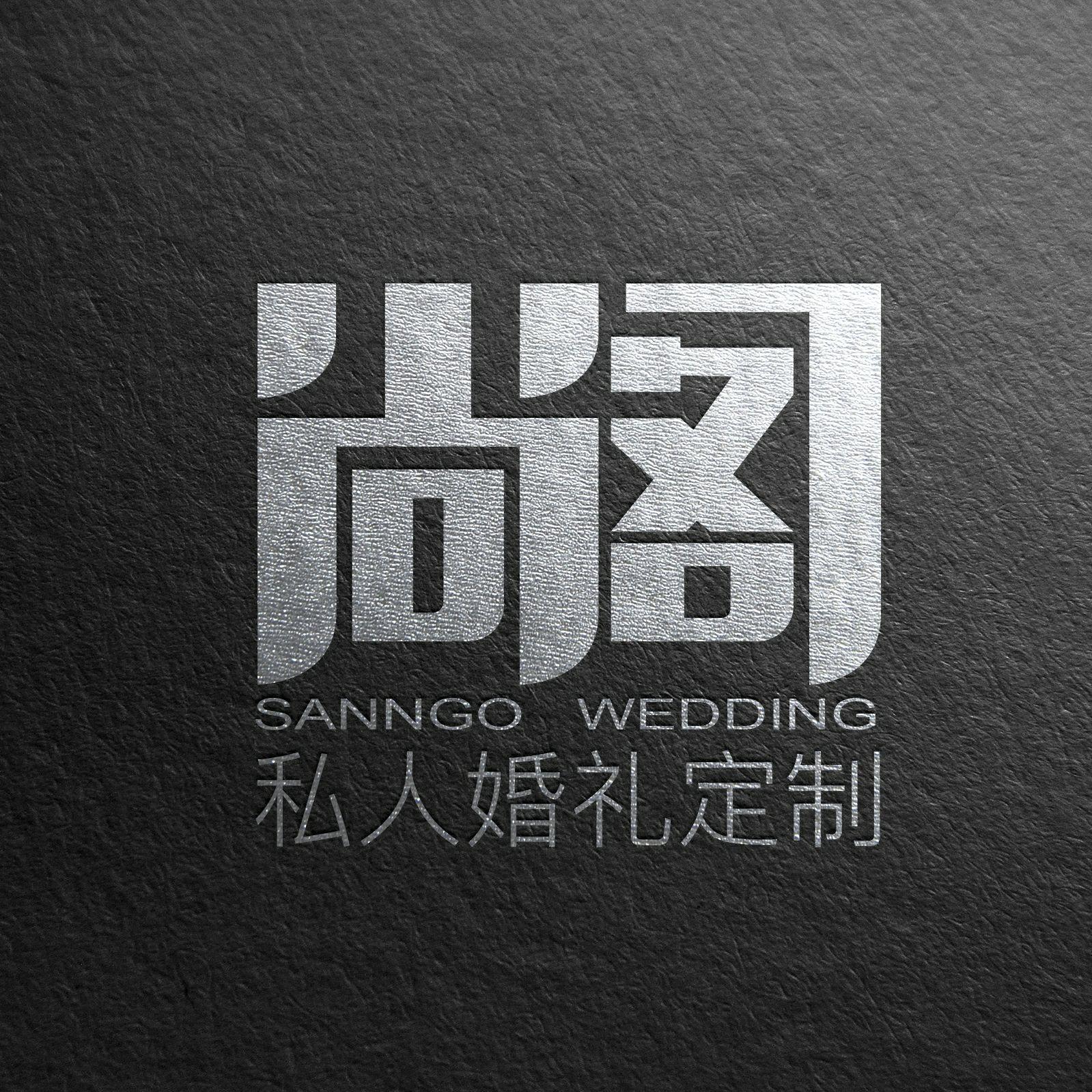 尚阁私人婚礼定制