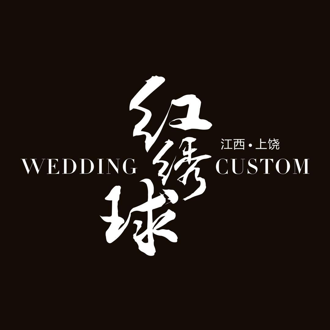 上饶红绣球婚礼