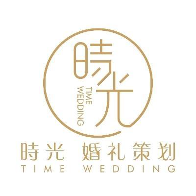 时光婚礼策划
