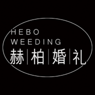 赫柏高端婚礼定制