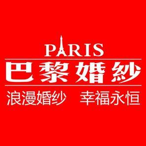 巴黎婚纱摄影总店