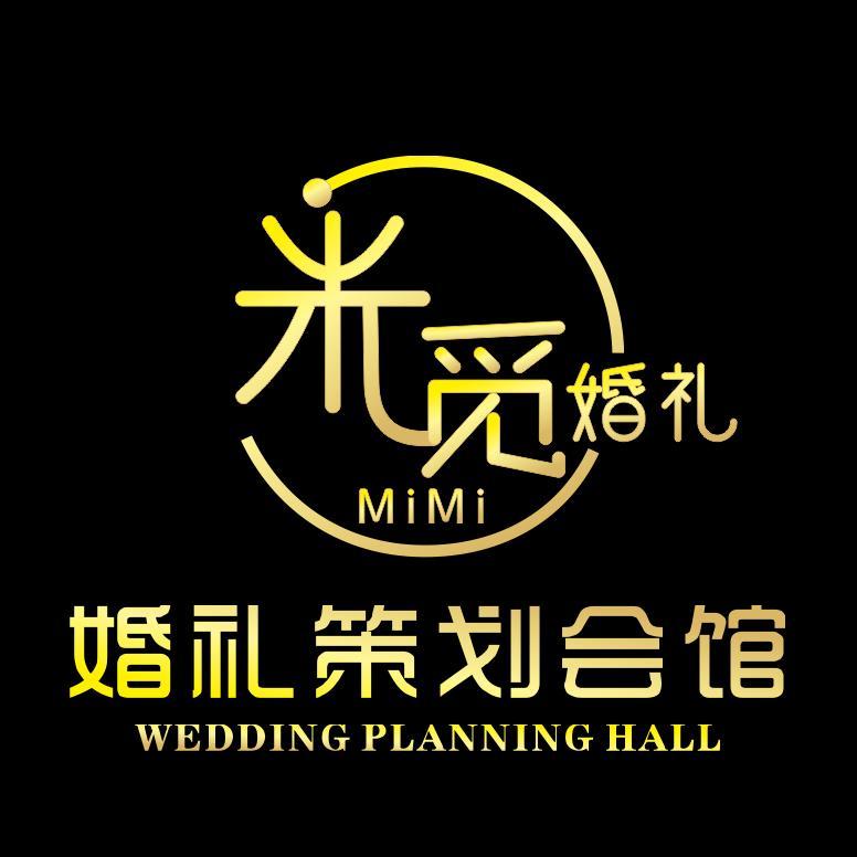 米觅婚礼策划会馆