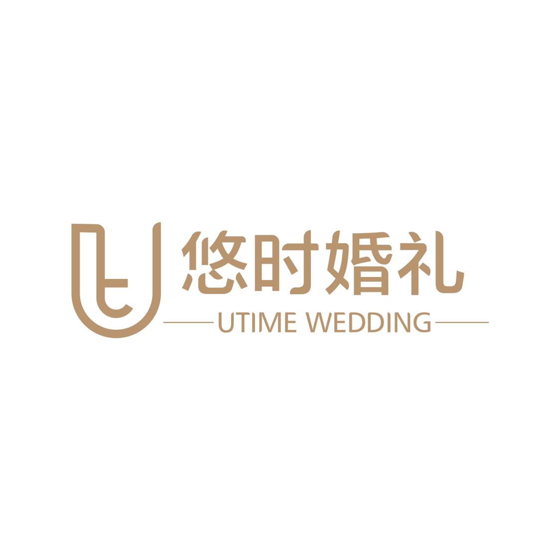 UTIME悠时婚礼