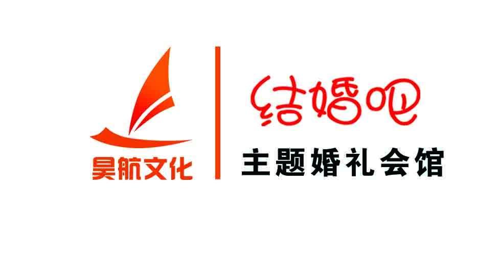 河北昊航文化传媒有限公司 结婚吧主题婚礼会馆