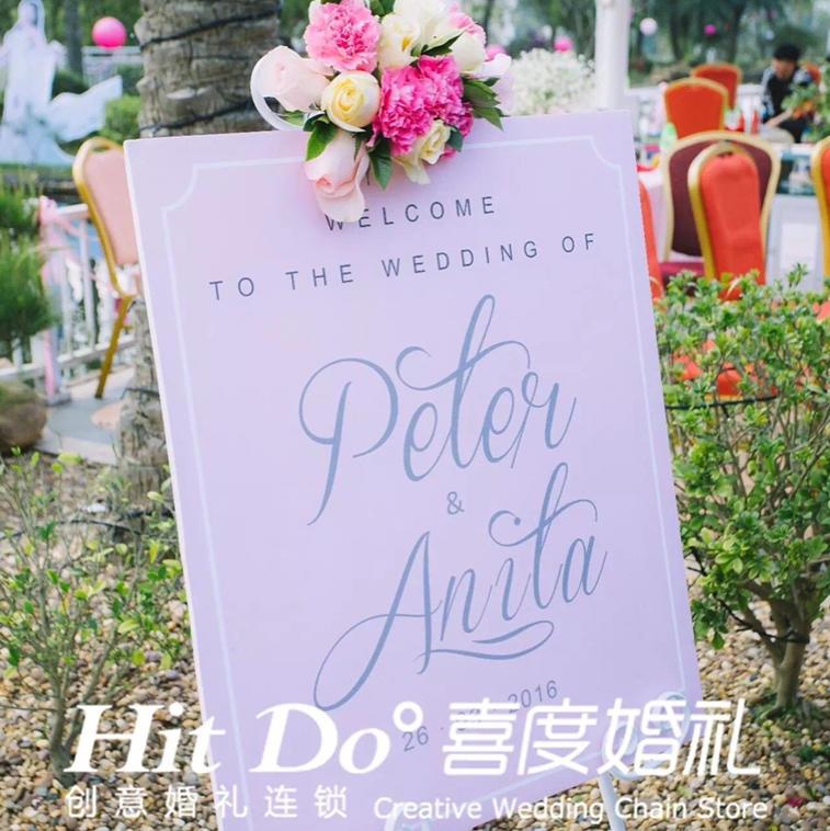 囍度婚礼策划
