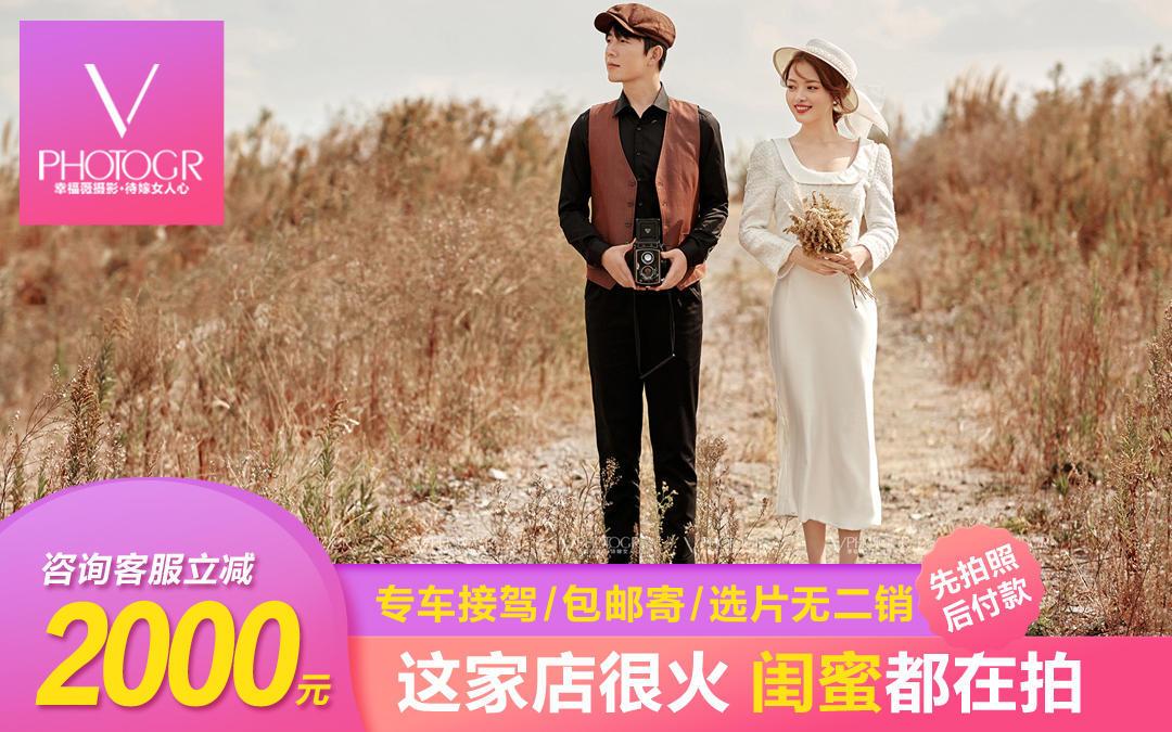 【双11预售】送婚纱+先拍后付+免费包邮+送精修