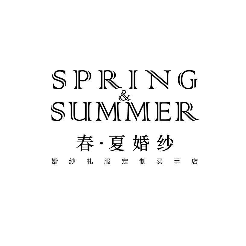 SPRING SUMMER春·夏婚纱定制