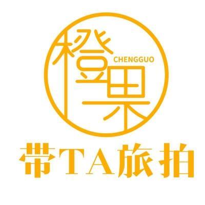 亳州橙果带TA旅拍